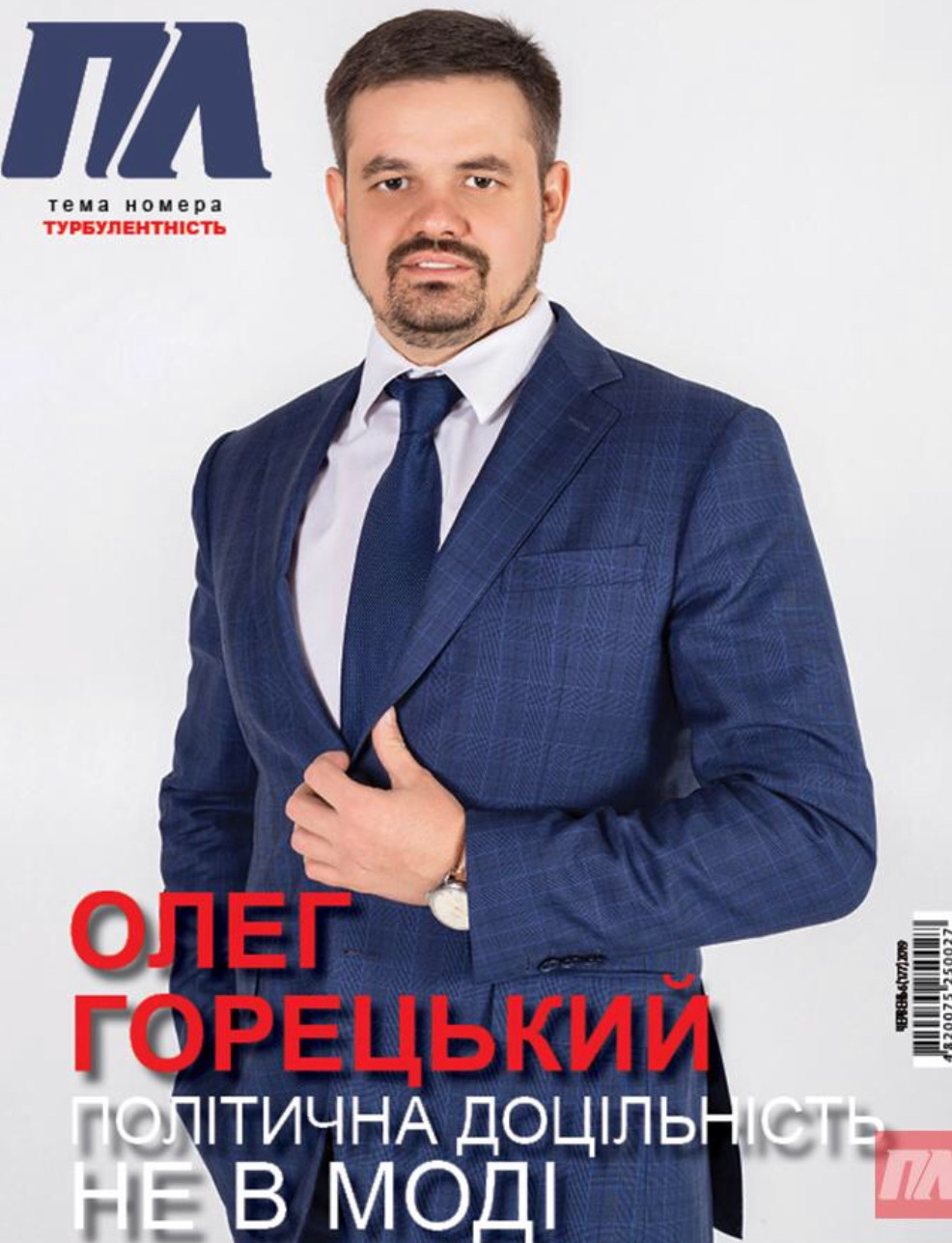 """""""Our system is built on a report, not on a result,"""" said Oleg Goretskyy."""